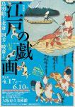 特別展「江戸の戯画-鳥羽絵から北斎・国芳・暁斎まで」