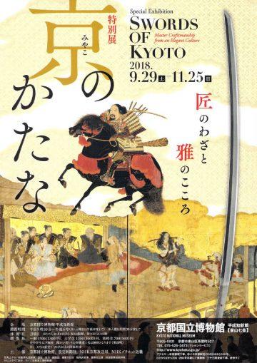 特別展「京のかたな 匠のわざと雅のこころ」