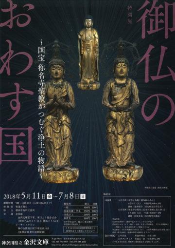 特別展「御仏のおわす国~国宝 称名寺聖教がつむぐ浄土の物語~」