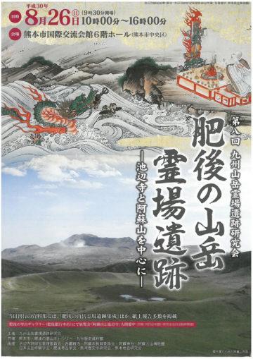 第8回九州山岳霊場遺跡研究会「肥後の山岳霊場遺跡―池辺寺と阿蘇山を中心に―」