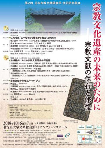 第2回 日本宗教文献調査学 合同研究集会