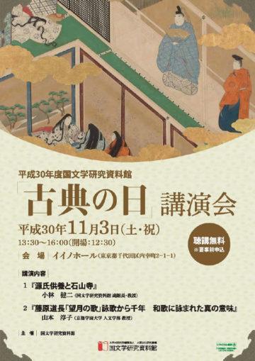 平成30年度国文学研究資料館「古典の日」講演会