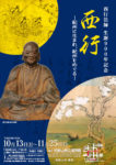西行法師生誕900年記念 特別展「西行 ―紀州に生まれ、紀州をめぐる―」