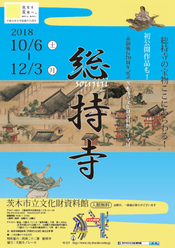 市制施行70周年記念 茨木市立文化財資料館テーマ展「総持寺」