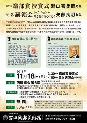 第2回「織部賞」授賞式・記念講演会