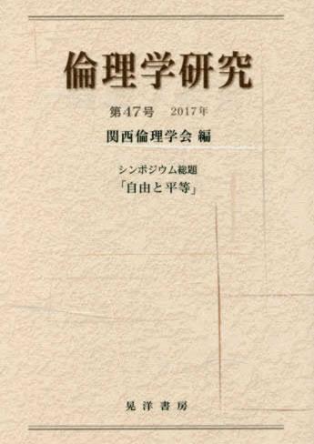 『倫理学研究』関西倫理学会