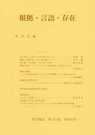 哲学雑誌『根拠・言語・存在』哲学会