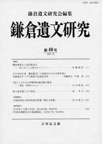 『鎌倉遺文研究』鎌倉遺文研究会