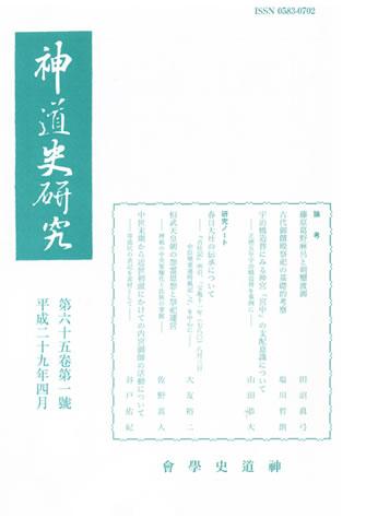 『神道史研究』神道史学会