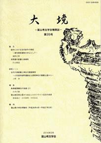 『大境』富山考古学会