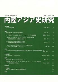『内陸アジア史研究』 内陸アジア史学会