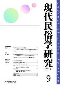 『現代民俗学研究』現代民俗学会