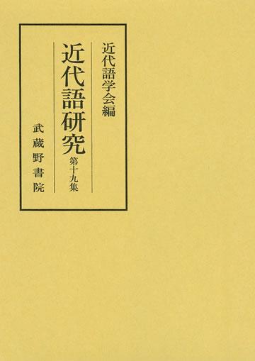 『近代語研究』近代語学会