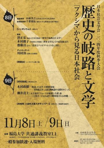 歴史の岐路と文学―「フクシマ」から見る日本社会
