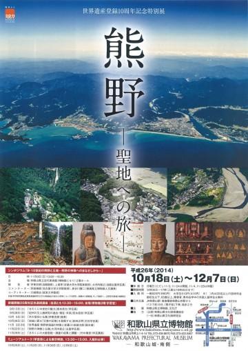 熊野古道 世界遺産登録10周年記念特別展「熊野―聖地への旅―」