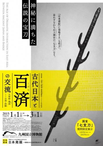 古代日本と百済の交流―太宰府・飛鳥そして公州・扶餘―