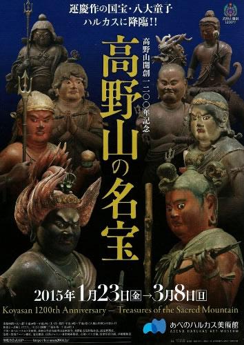 高野山開創1200年記念「高野山の名宝」