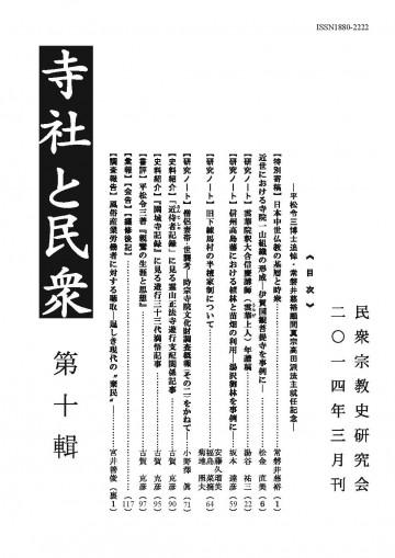 『寺社と民衆』民衆宗教史研究会