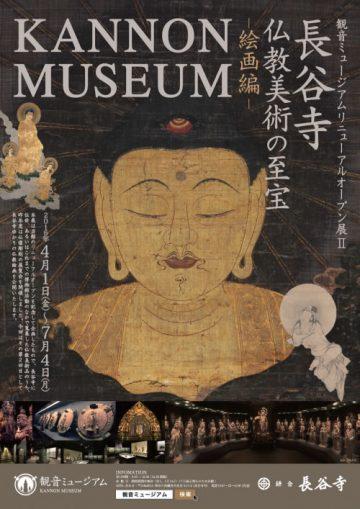 長谷寺・仏教美術の至宝-絵画編-