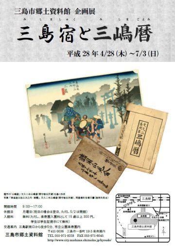 企画展「三島宿と三嶋暦」