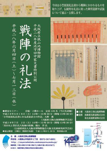 平成28年度池守田中家文書特別公開 戦陣の礼法
