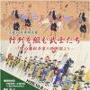 特別展「行列を組む武士たち~津山藩松平家の行列図より~」