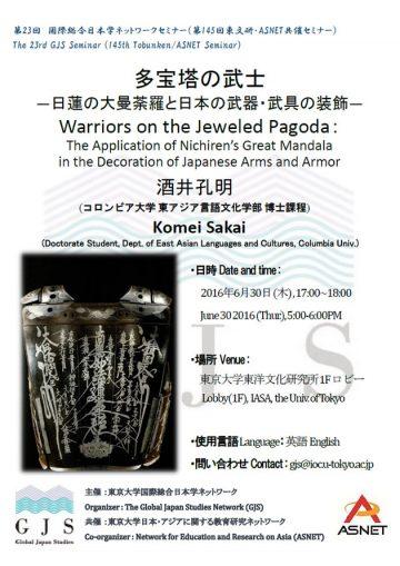 第23回GJSセミナー(第145回東文研・ASNET共催セミナー)「多宝塔の武士-日蓮の大曼荼羅と日本の武器・武具の装飾-」