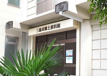 三島市郷土資料館