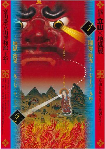 立山×地獄展 第Ⅰ部 「閻魔の眼光」・第Ⅱ部 「地獄の閃光」