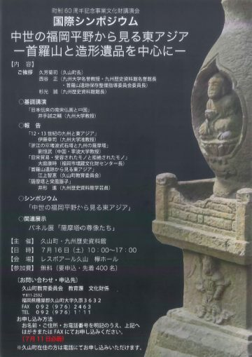 国際シンポジウム 「中世の福岡平野から見る東アジア-首羅山と造形遺品を中心に-」