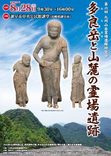 第6回九州山岳霊場遺跡研究会「多良岳と山麓の霊場遺跡」