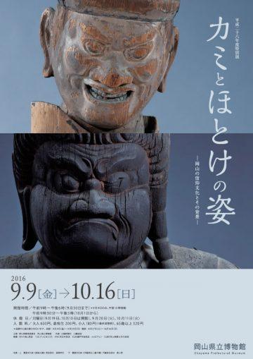 特別展「カミとほとけの姿-岡山の信仰文化とその背景-」