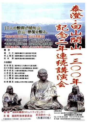 泰澄・白山開山1300年記念2年連続講演会