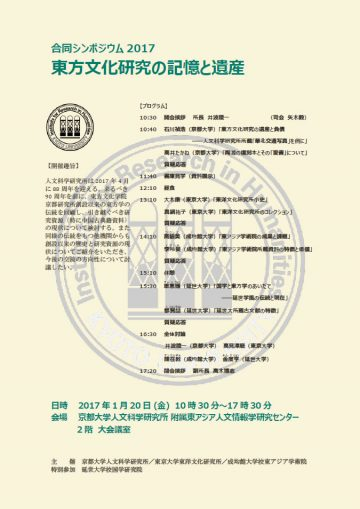 合同シンポジウム 2017 東方文化研究の記憶と遺産