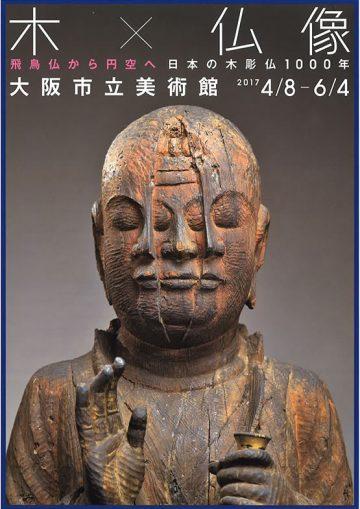 特別展「木×仏像(きとぶつぞう)-飛鳥仏から円空へ 日本の木彫仏1000年」
