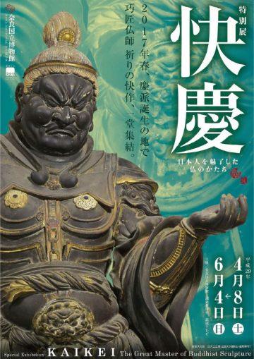 特別展「快慶 日本人を魅了した仏のかたち展」