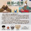 織部の遺響~後水尾天皇と東福門院和子~