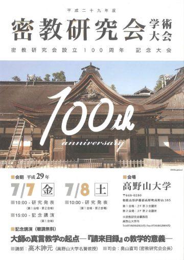 密教研究会 平成29年度学術大会