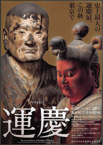 興福寺中金堂再建記念特別展「運慶」