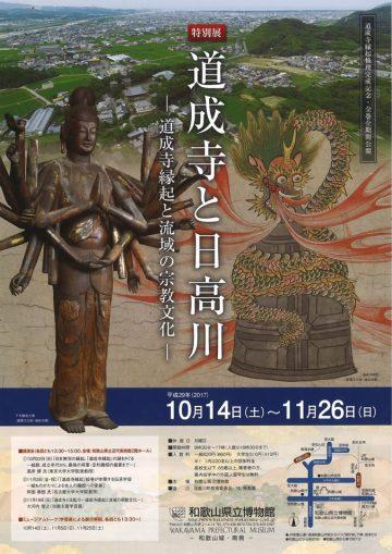 特別展「道成寺と日高川―道成寺縁起と流域の宗教文化―」