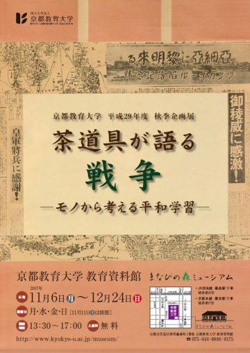 京都教育大学 平成29年度 教育資料館秋季企画展「茶道具が語る戦争-モノから考える平和学習-」