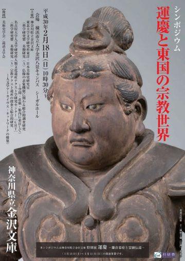 シンポジウム「運慶と東国の宗教世界」
