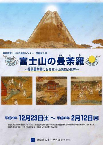企画展「富士山の曼荼羅~参詣曼荼羅にみる富士山信仰の世界~」