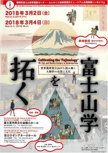 静岡県富士山世界遺産センター・ふじのくに地球環境史ミュージアム合同国際シンポジウム「富士山学を拓く-世界遺産富士山から読み解く人類世の自然と文化-」