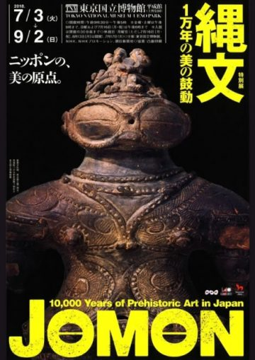特別展「縄文―1万年の美の鼓動」