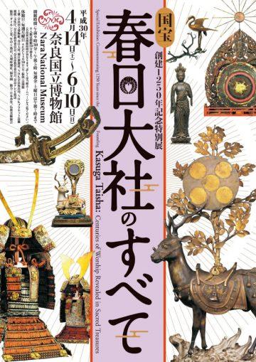 創建1250年記念特別展「国宝 春日大社のすべて」