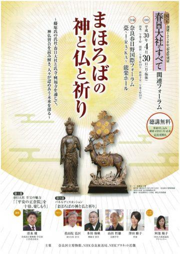 「国宝 春日大社のすべて」展 関連フォーラム「まほろばの神と仏と祈り」
