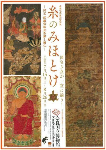 修理完成記念特別展「糸のみほとけ-国宝 綴織當麻曼荼羅と繍仏-」
