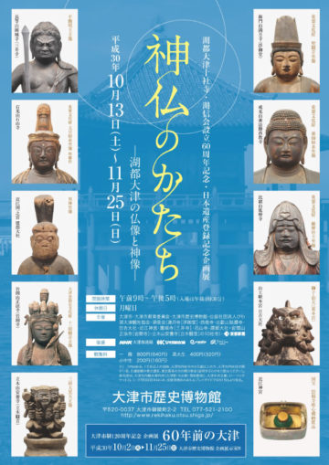 企画展「神仏のかたち ‐湖都大津の仏像と神像‐」