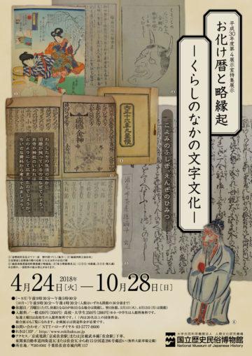 特集展示「お化け暦と略縁起-くらしのなかの文字文化-」